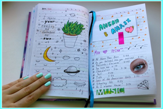 Как оформить личный дневник