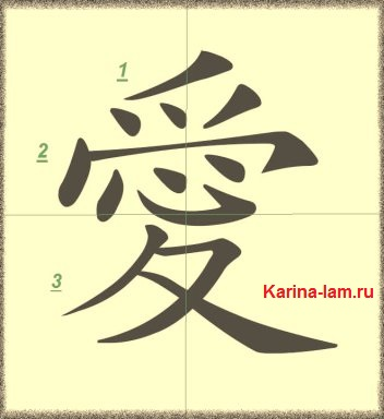иероглиф любви
