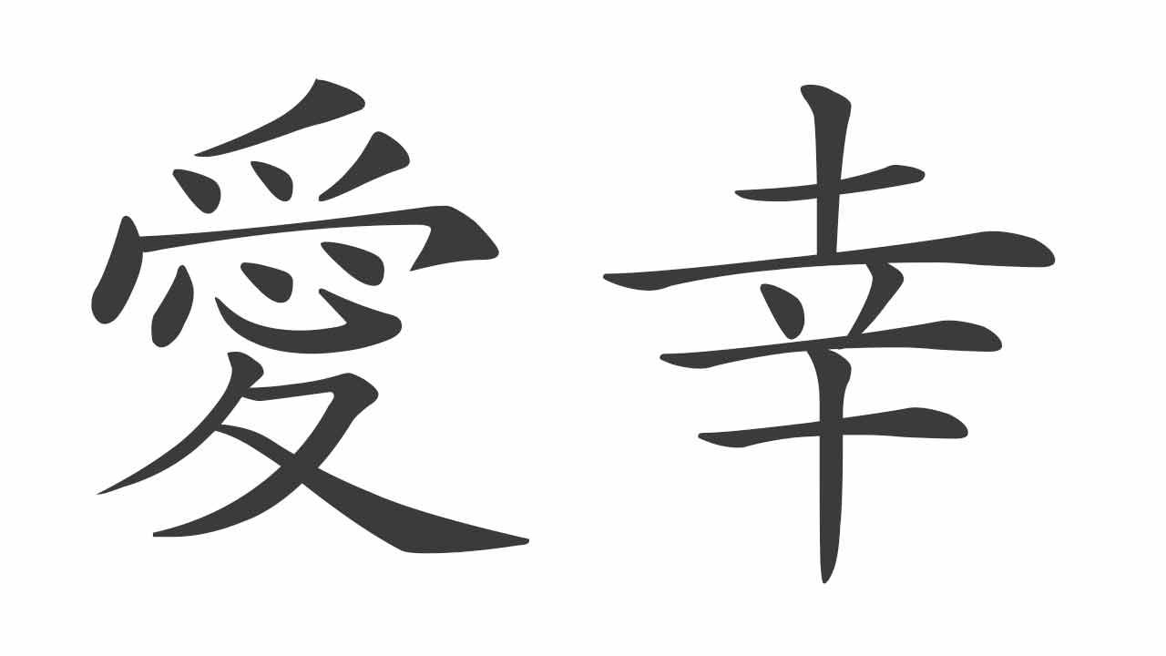Иероглиф счастье