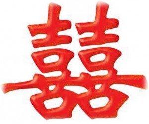 иероглиф двойное счастье