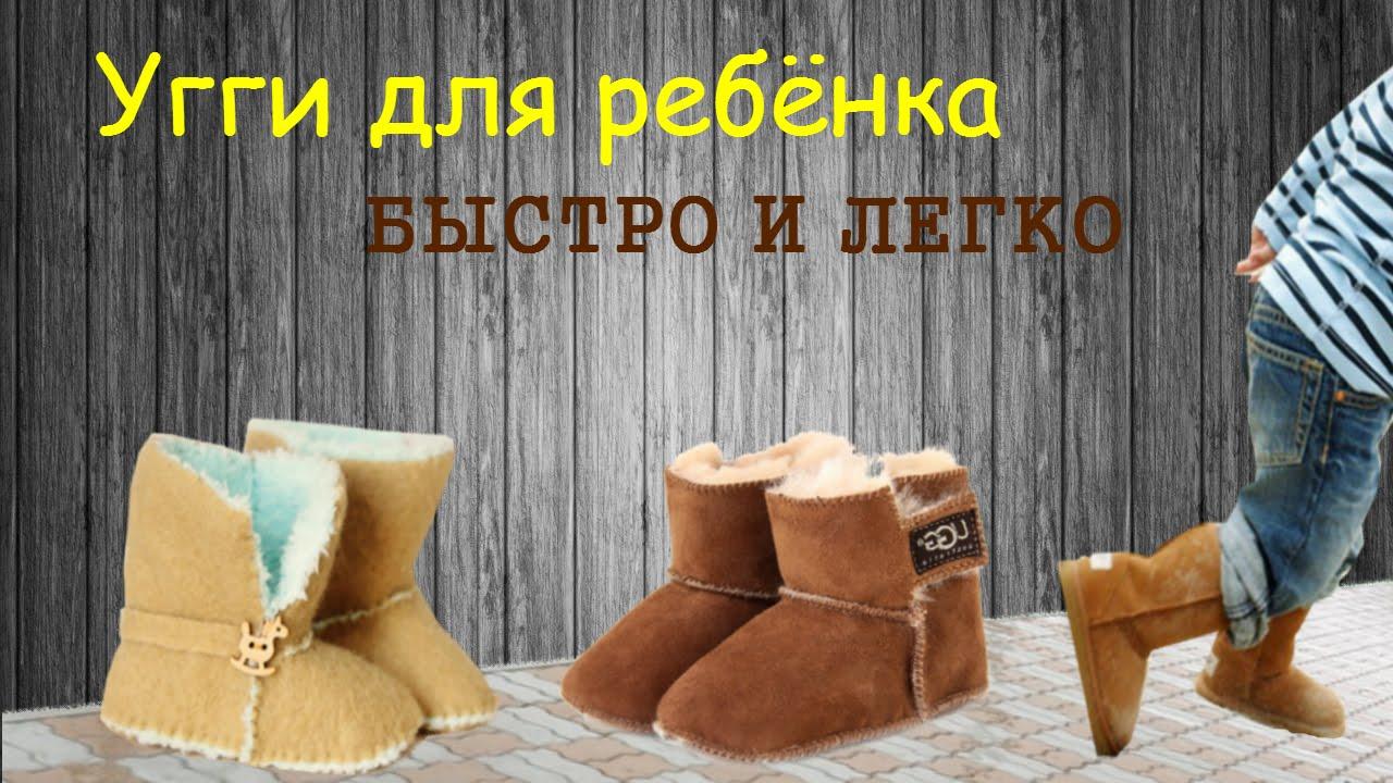 Угги – самая выгодная обувь для ребенка