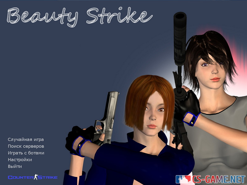 Counter Strike 1.6 для девушек